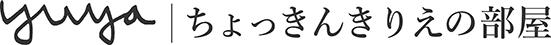 YUYA|ちょっきんきりえの部屋|中野アトリエ・フォークを拠点に活動する切り絵作家YUYAのウェブサイト
