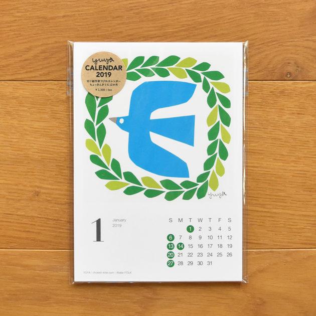 yuyaカレンダー2019 ちょっきんきりえ12か月 10月に発売 yuya